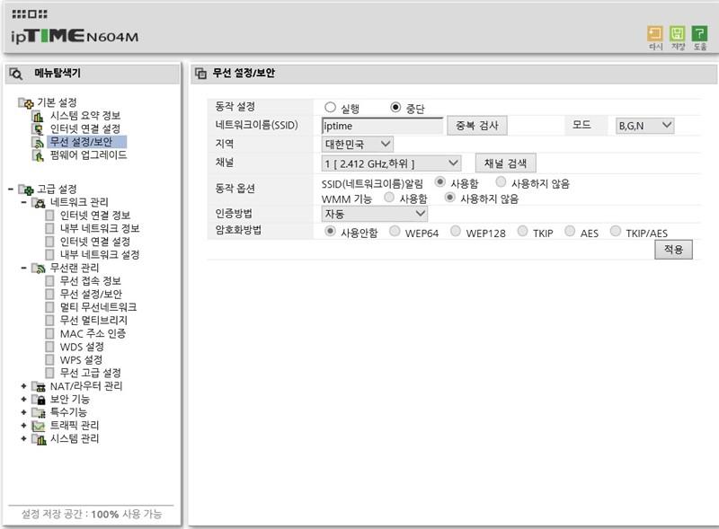 공유기를 무선랜으로 활용하기무선 라우팅 비사용-03.jpg