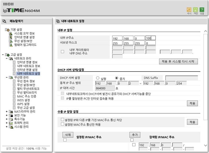 공유기를 무선랜으로 활용하기내부 네트워크설정-02.jpg