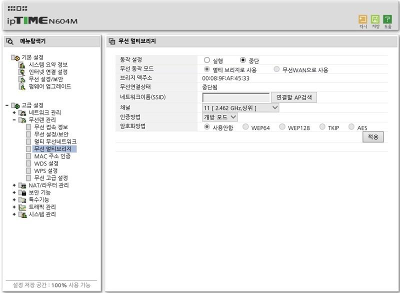 공유기를 무선랜으로 활용하기세팅02-05.jpg