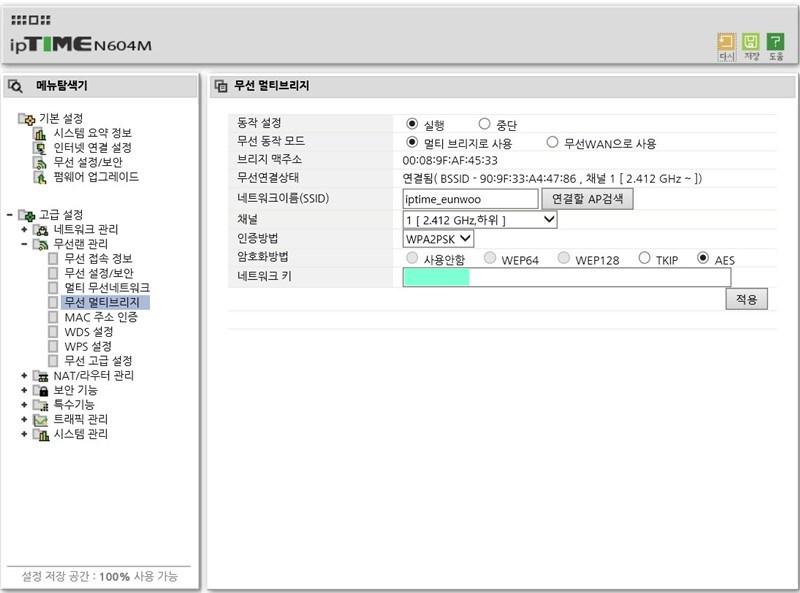 공유기를 무선랜으로 활용하기연결-06.jpg