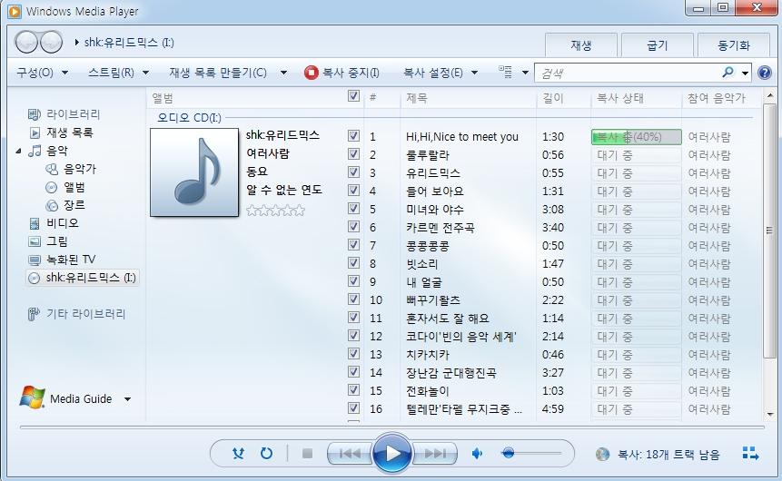CD를 MP3로 변환 상태.jpg