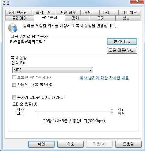 CD를 MP3로 변환 옵션설정.jpg