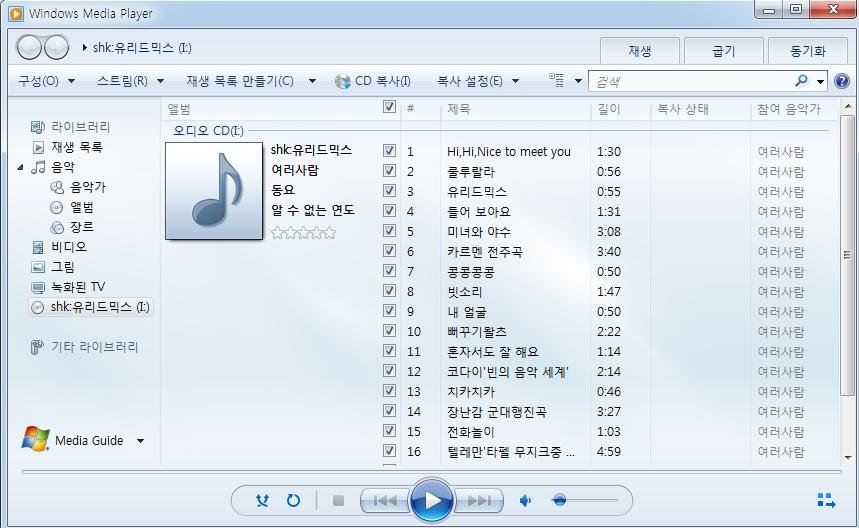 CD를 MP3로 변환.jpg