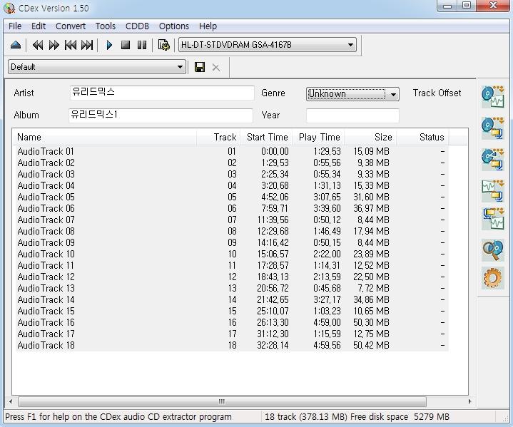 CDEX 프로그램 구동.jpg