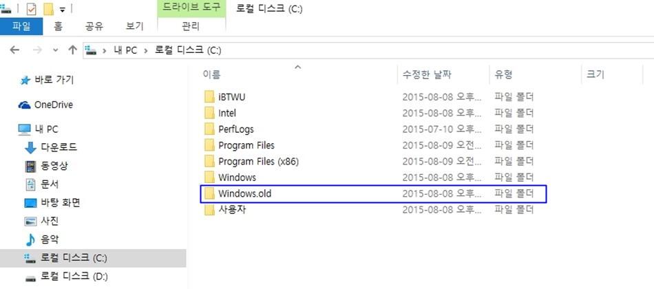 windows 10 업그레이드 설치 후 구버젼(windows.old) 삭제 방법 2