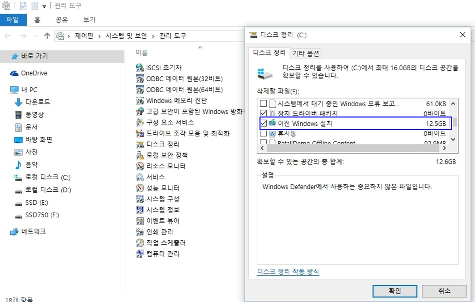 windows 10 업그레이드 설치 후 구버젼(windows.old) 삭제 방법 10