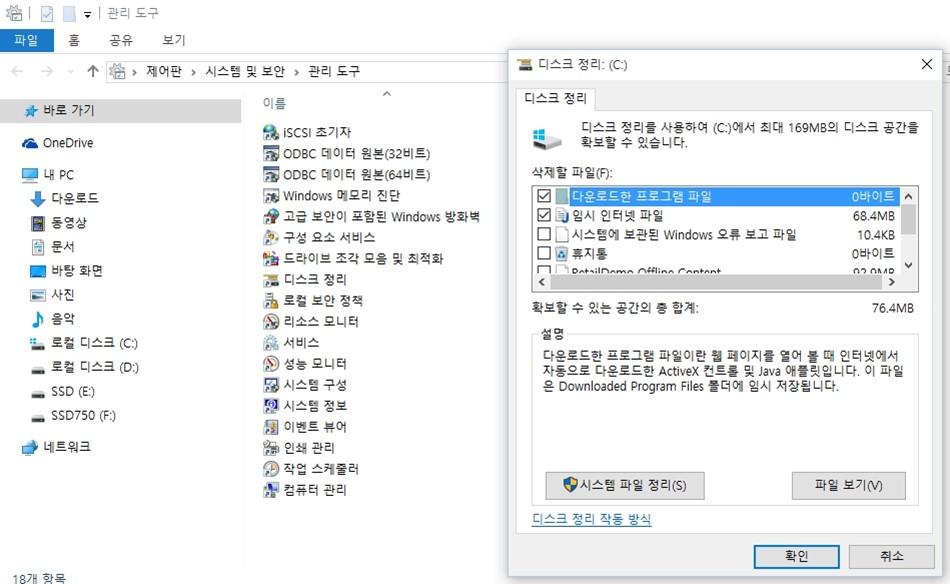 windows 10 업그레이드 설치 후 구버젼(windows.old) 삭제 방법 9