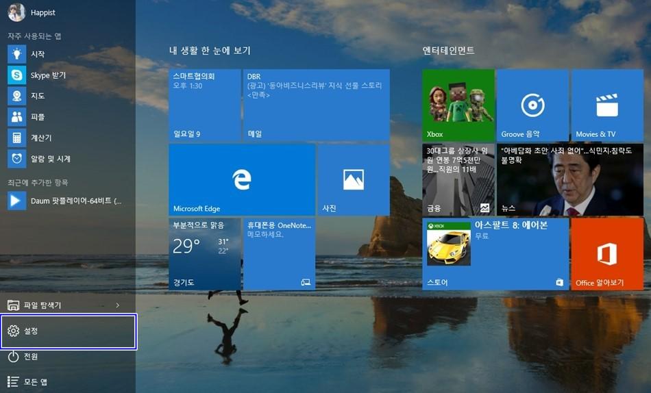 windows 10 업그레이드 설치 후 구버젼(windows.old) 삭제 방법 3