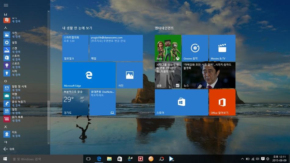 windows 10 업그레이드 설치 후 구버젼(windows.old) 삭제 방법 1