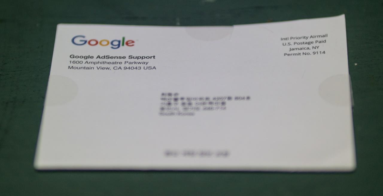 구글 애드센스PIN입력-9924.jpg
