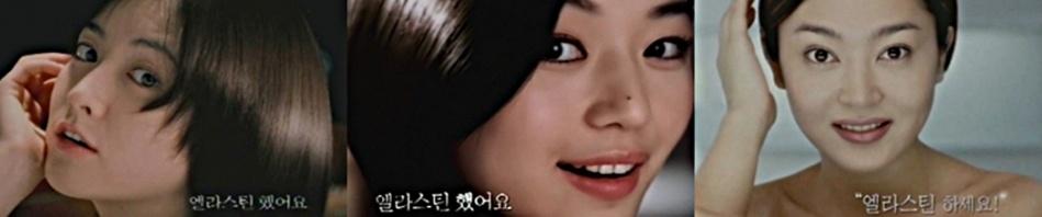 엘라스틴했어요 이영애 전지현 이승연.jpg