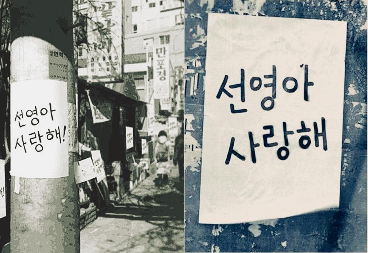 마이클럽 선영아 사랑해 옥외 광고01.jpg