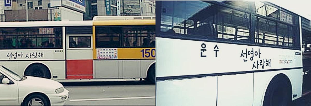 마이클럽 선영아 사랑해 옥외 광고02.jpg