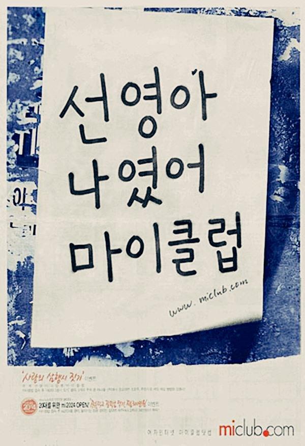 마이클럽 티저 광고 _선영아 사랑해 선영아 나였어, 마이클럽02.jpg