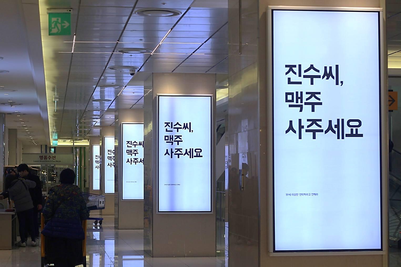 진수씨 맥주사주세요 - 영등포 타임스퀘어_페이스북02.jpg