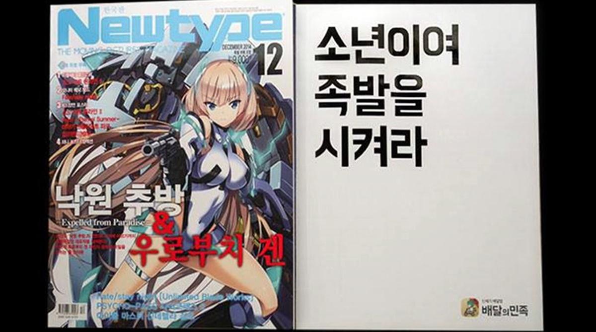 배달의민족 잡지광고_뉴타입.jpg