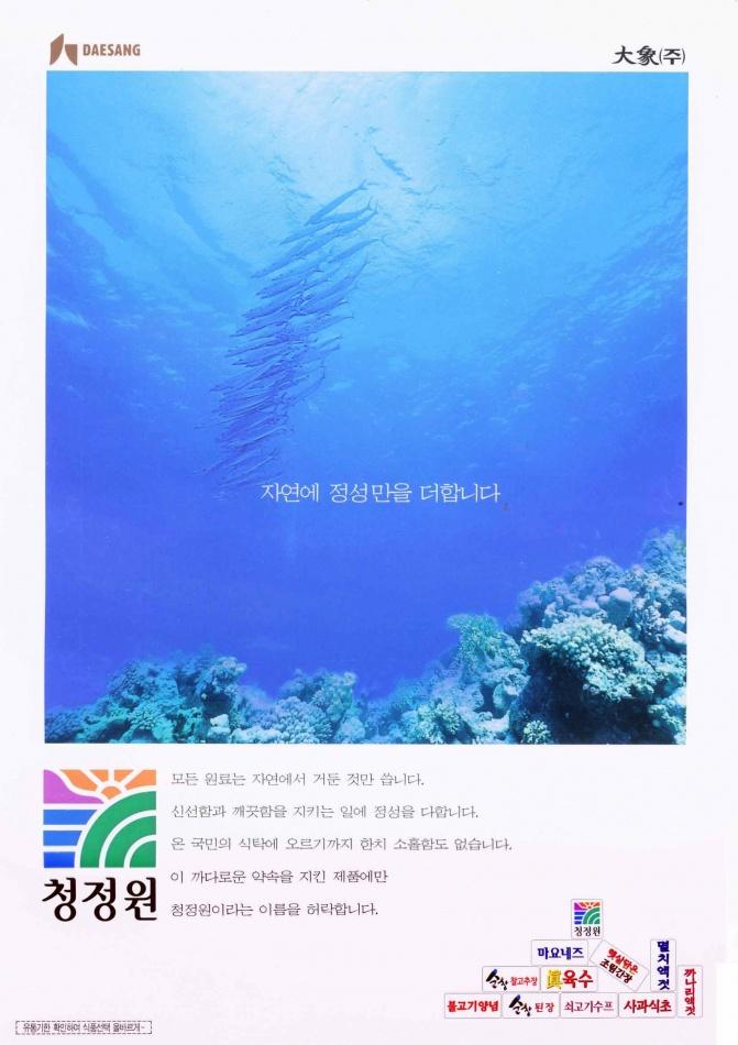 청정원 인쇄 광고_바다.jpg