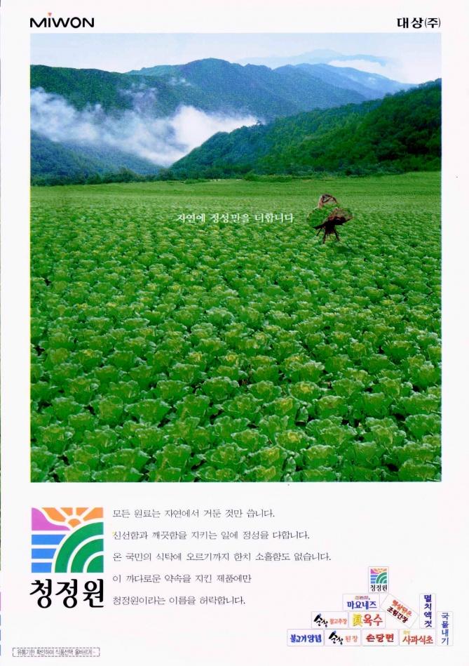 청정원 인쇄 광고_배추밭11.jpg