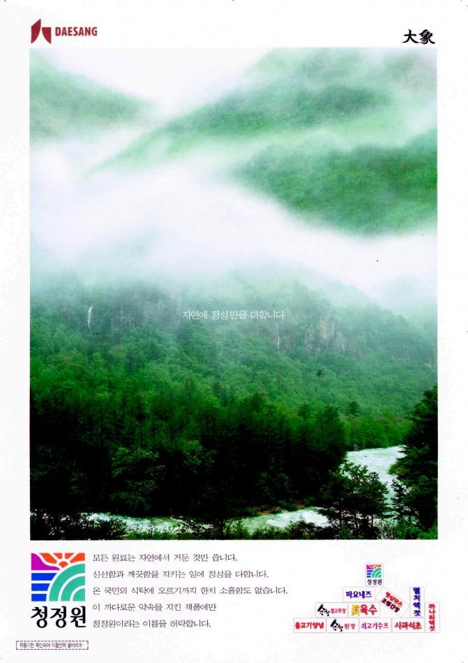 청정원 인쇄 광고_강산11.jpg