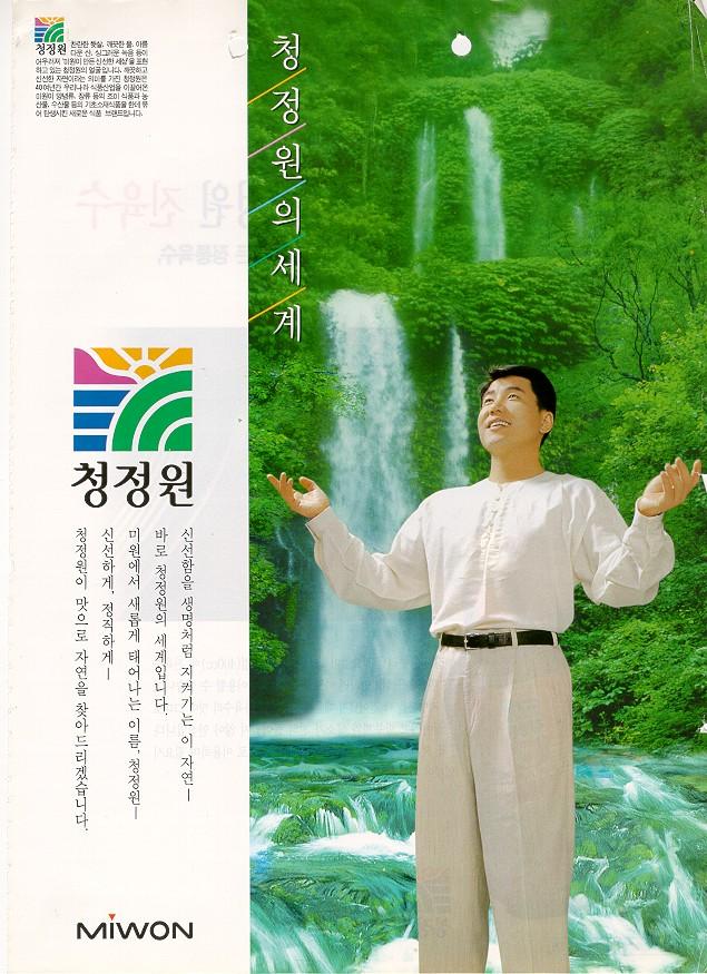 청정원 인쇄 광고_박상원 청정원의 세계.jpg