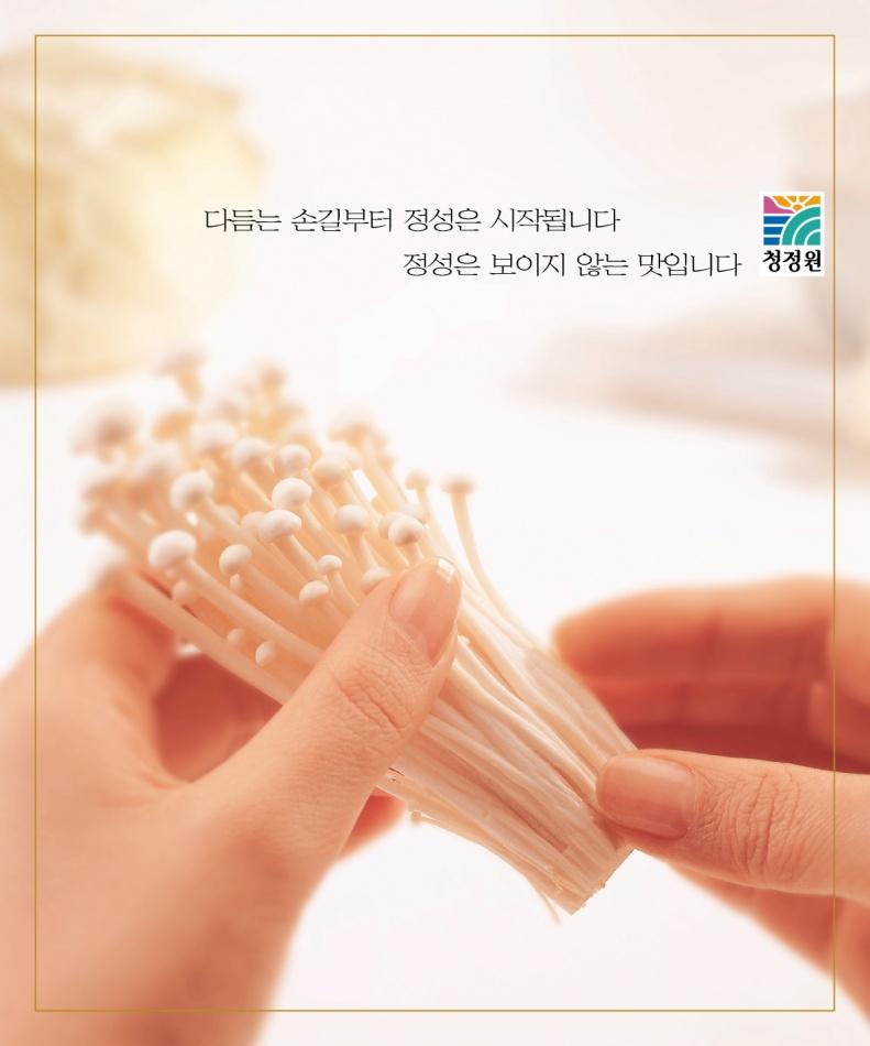 청정원 인쇄 광고_손끝편1P.jpg