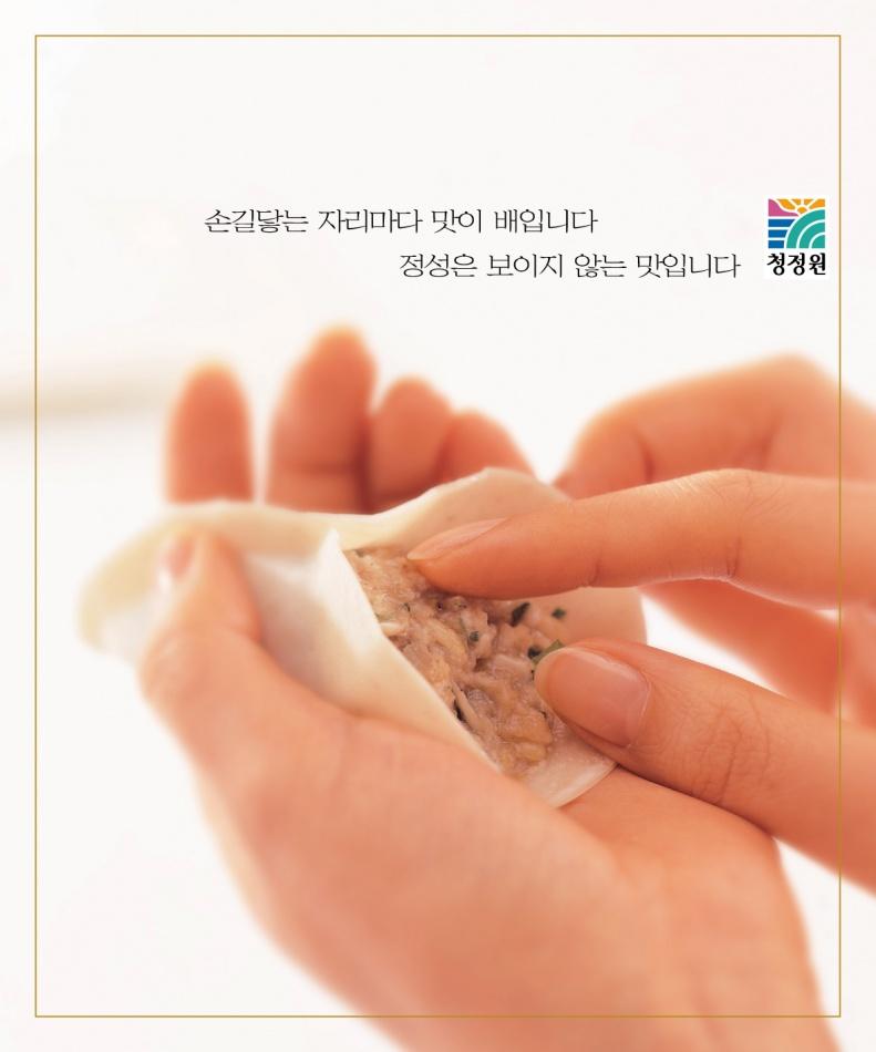 청정원 인쇄 광고_손끝편2P.jpg
