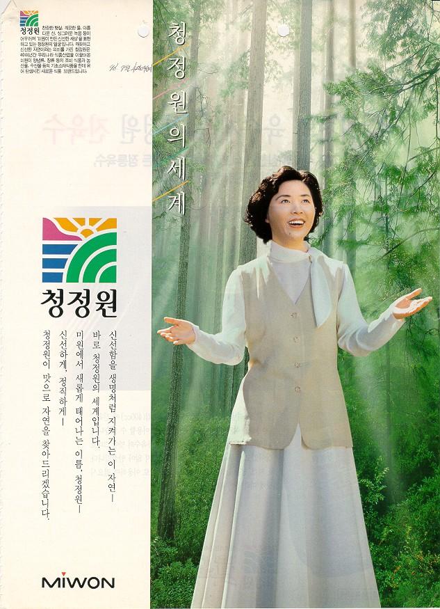 청정원 인쇄 광고_고두심 청정원의 세계.jpg