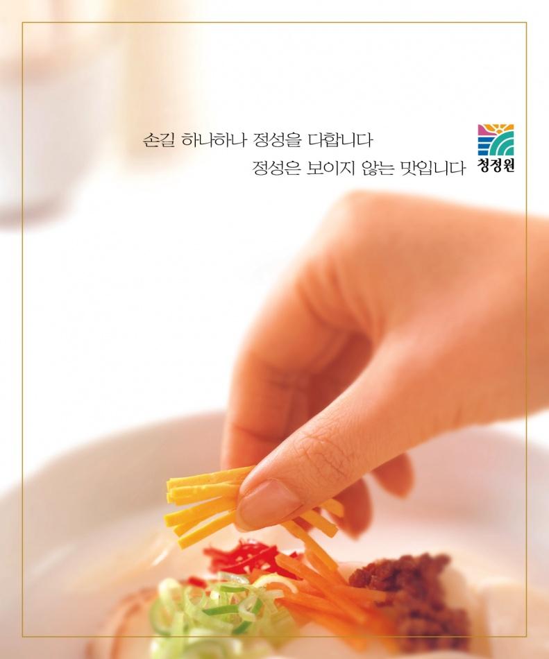 청정원 인쇄 광고_손끝편4P.jpg