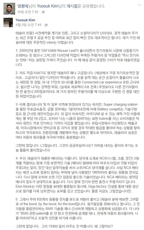 테슬라에 대한 전망 김유석.jpg