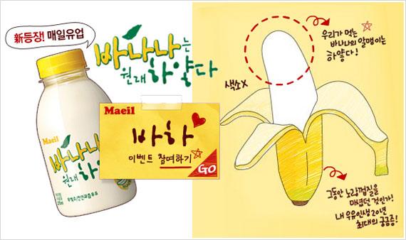 바나나는 원래 하얗다2.jpg