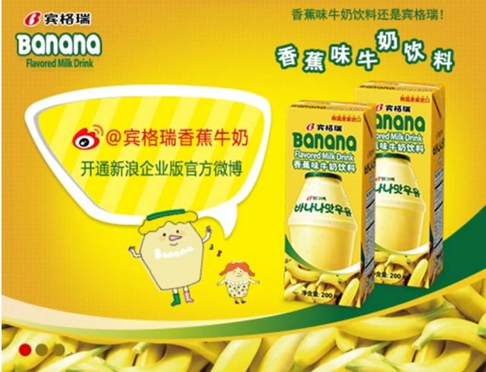 빙그레 중국 사이트의 바나나맛우유.jpg