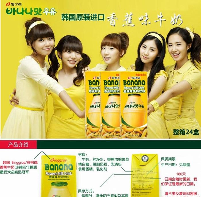 바나나맛우유 소개.jpg