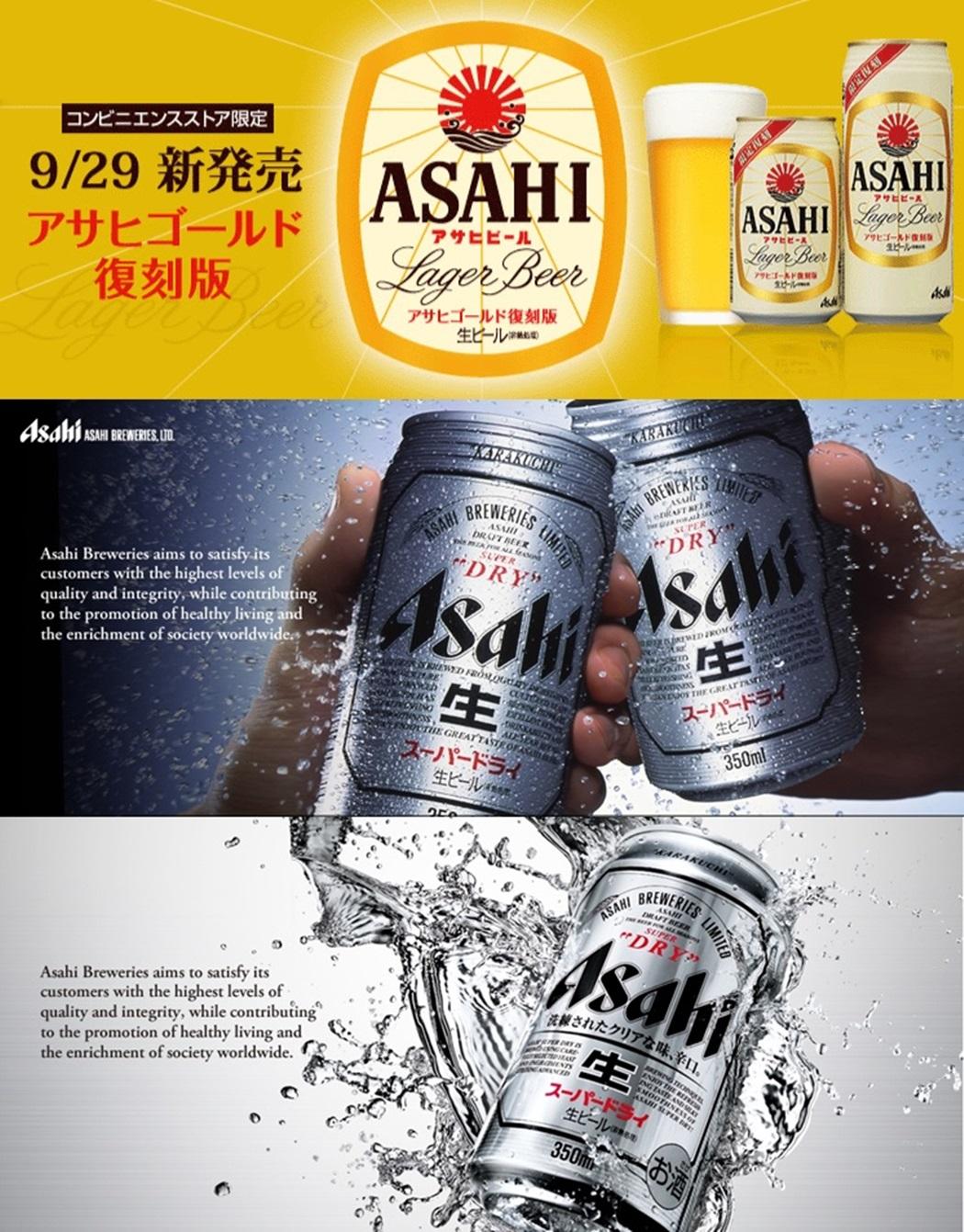 Asahi Logo change.jpg