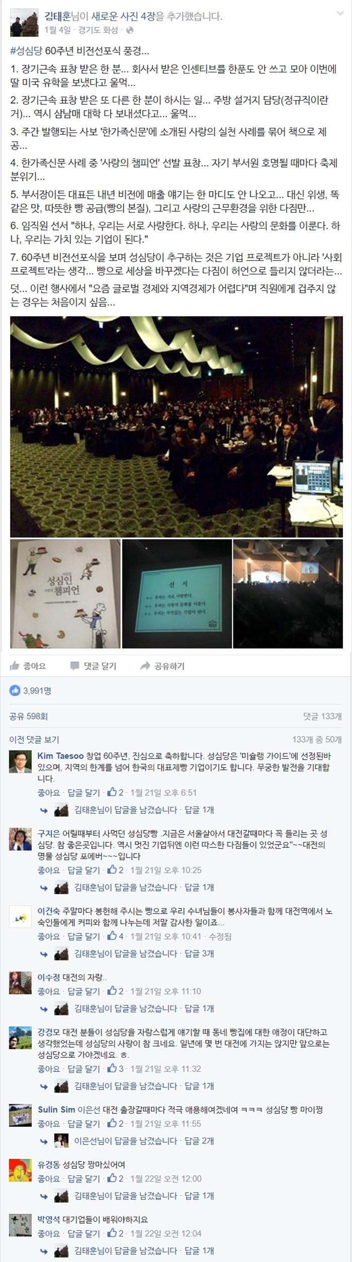 성심당 비젼선포식 김태훈 페이스북 캡춰01-vert.jpg