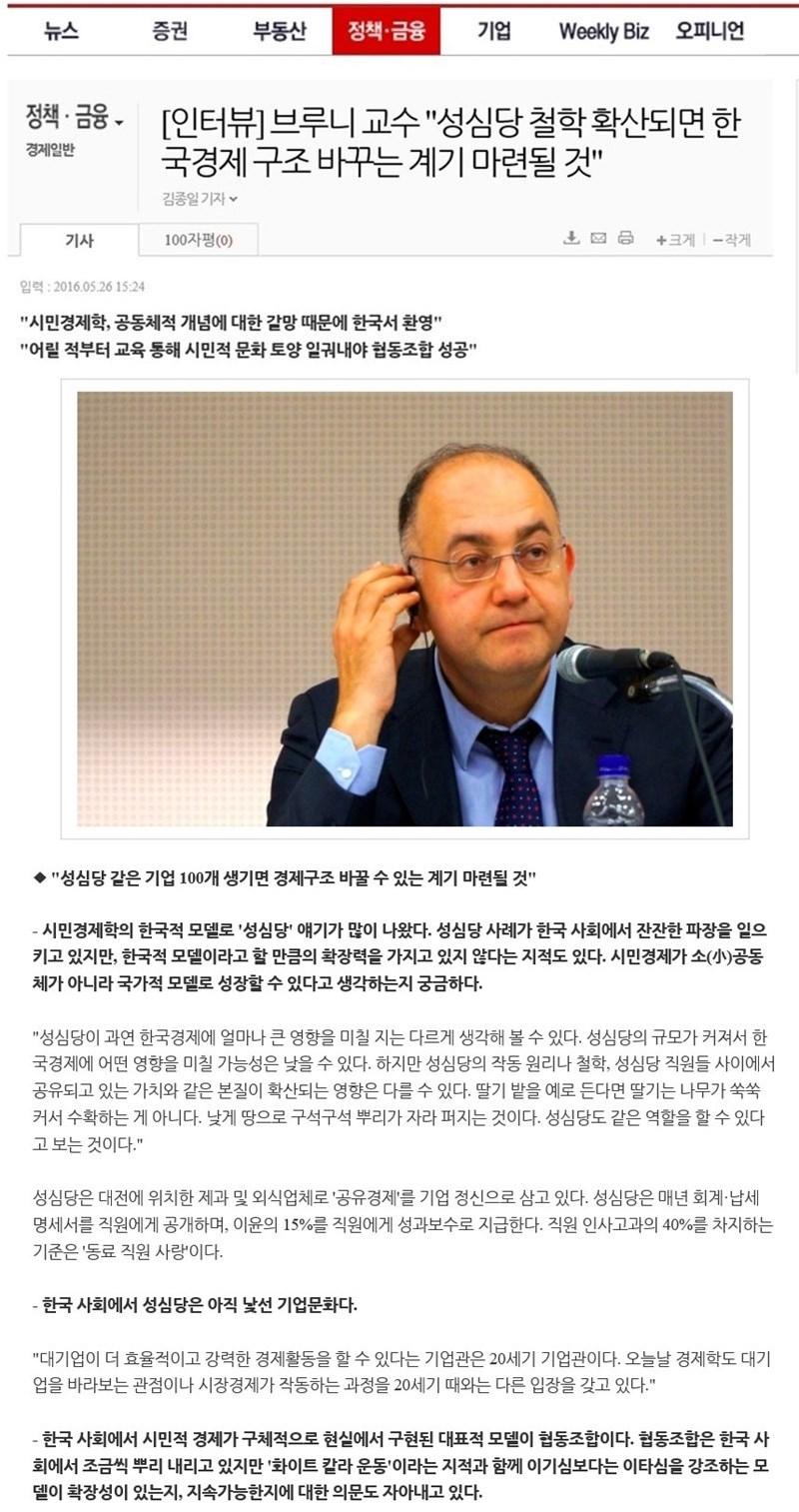 성심당에 대한 부루니교수 인터뷰 성심당중심으로 편집.jpg