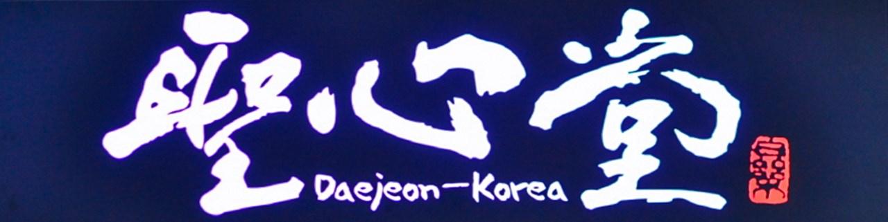 대전역 성심당 로고-.jpg