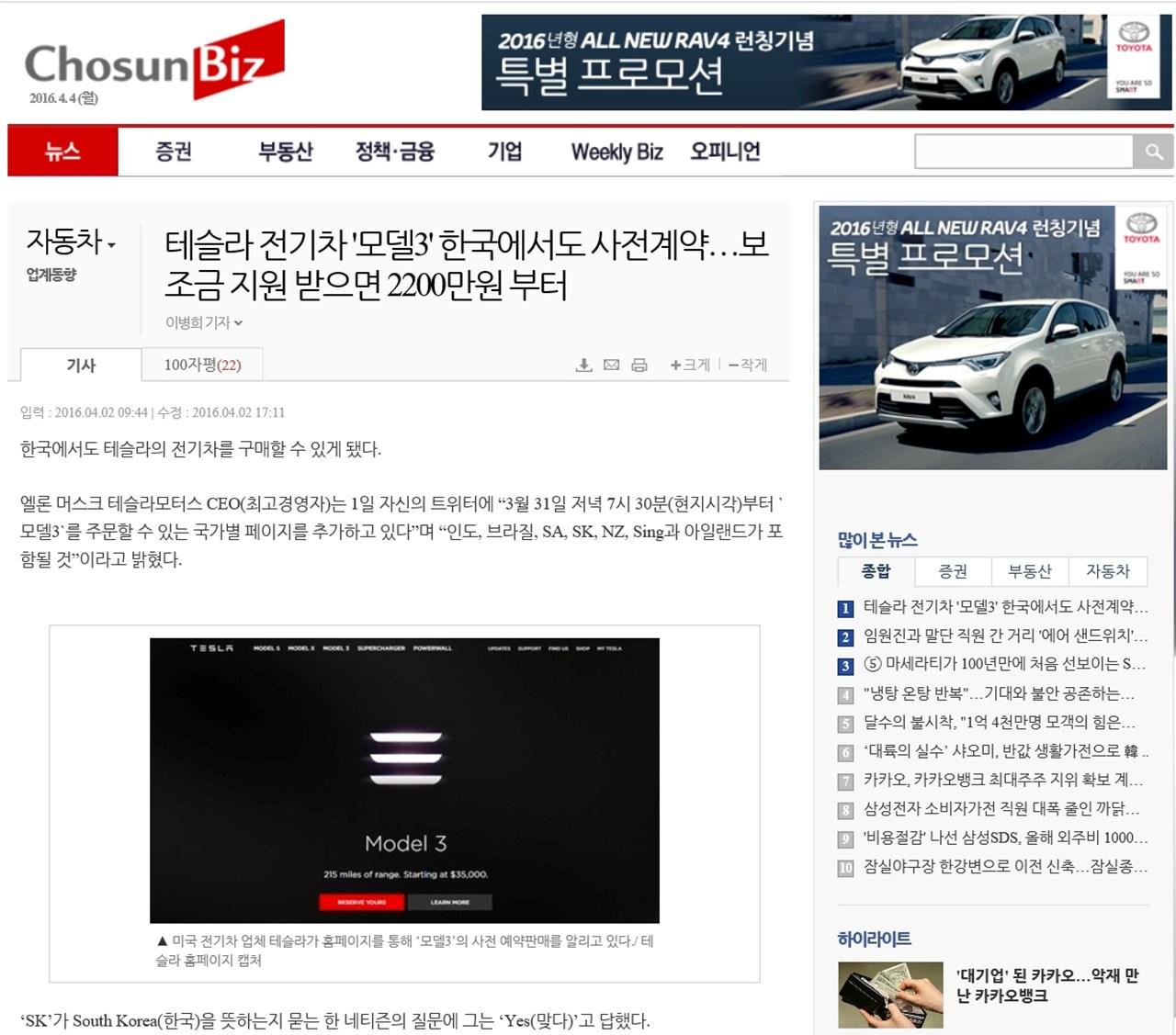 테슬라 모델3 2200만원부터 조선일보.jpg