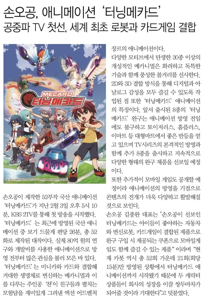 한국유아신문 보도_터닝메카드 KBS방영01.jpg