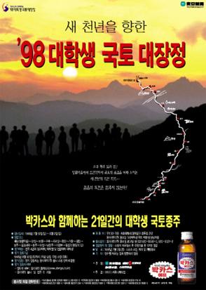 제1회 대학생 국토대장정-01