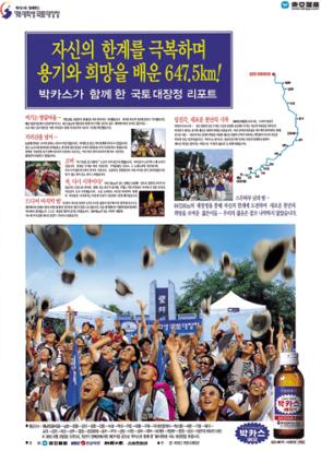 제1회 대학생 국토대장정-03