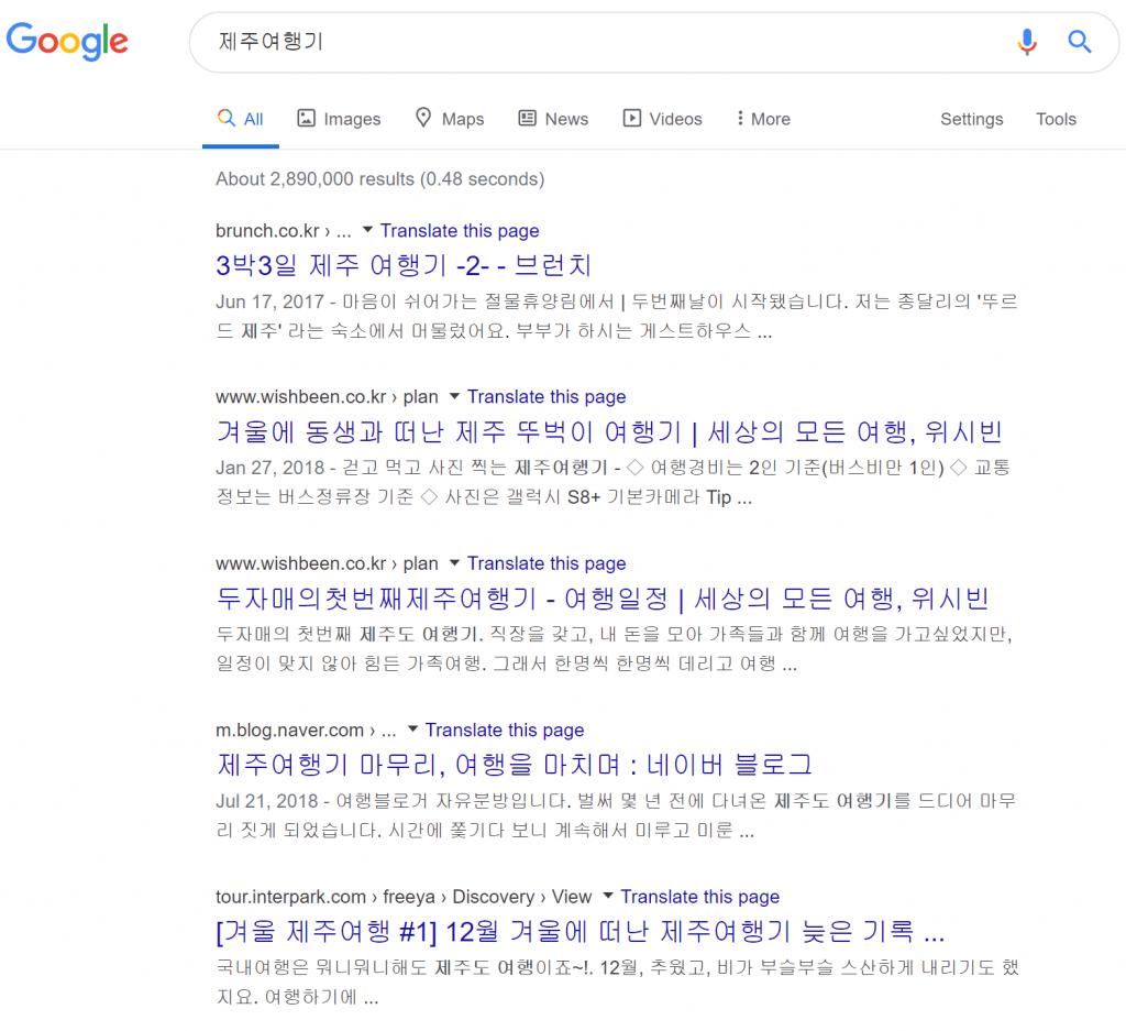 크롬 폰트를 굴림체로 변경 시 구글 검색 화면