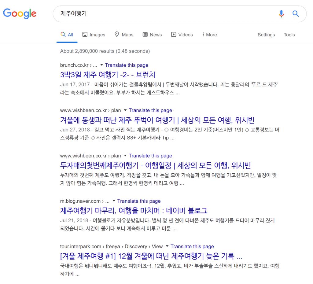 크롬 폰트를 나눔바른고딕으로 변경 시 구글 검색 화면