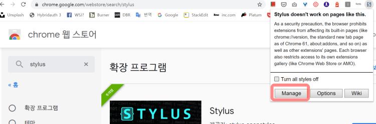 크롬 확장 프로그램 'stylus' 설정, Mangee 선택