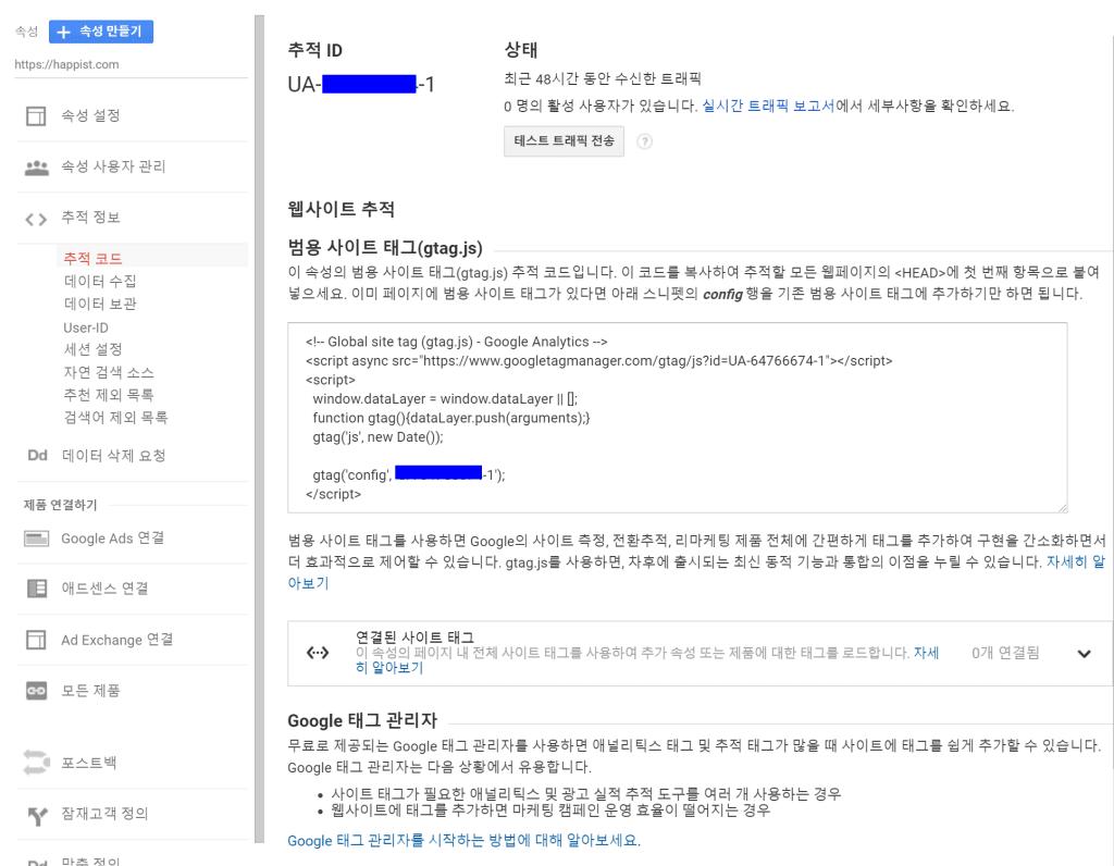 구글 어낼리틱스 추적ID 및 추적코드 범용 사이트 태그(gtag.js) crop