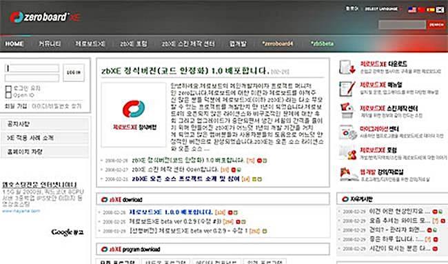 제로보드 XE 공식 홈페이지