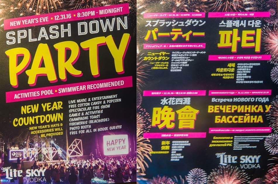 새해 맞이 스플래시 다운 파티(Splash down Party) 안내장