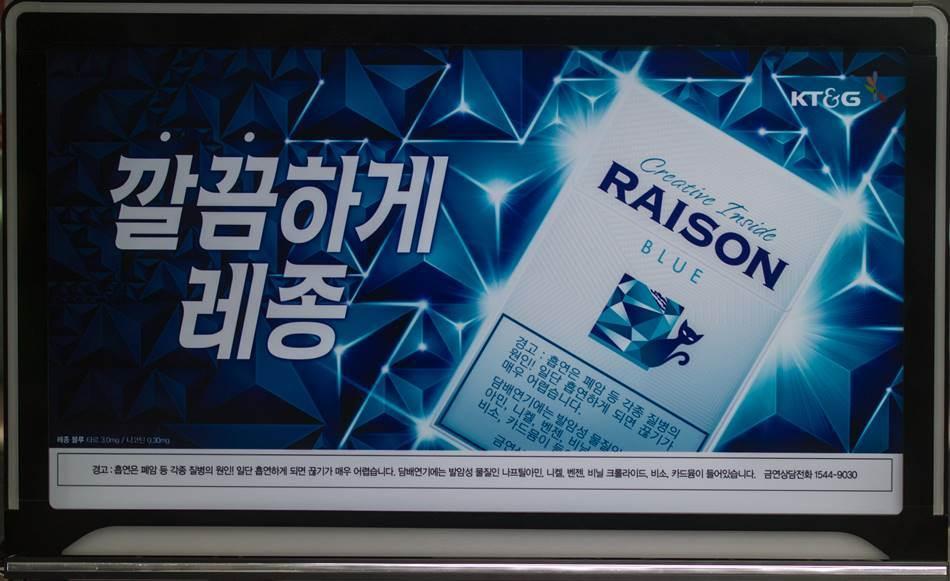 레종 블루 광고