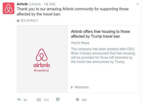 에어비앤비 Airbnb 반이민 행정명령으로 곤란해진 사람에세 무료로 숙박 제공하겠다는 트윗