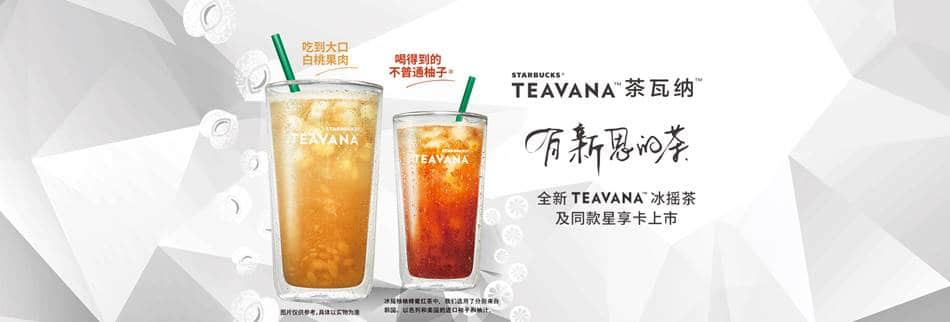 중국에 출시된 스타벅스 티바나 복숭아 그린티와 자몽 블랙티 광고 Starbucks Teavana