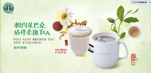 중국 스타벅스 차관련 메뉴 Full-leaf Tea Lattes